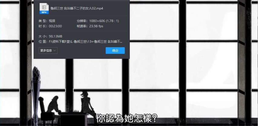 日漫《鲁邦三世》[TV/剧场/OVA/特别篇/3D/名柯/外传/名峰]全集百度云网盘下载-时光屋