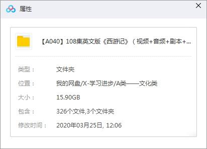 《西游记英文版》动画全集高清1080P百度云网盘下载-时光屋