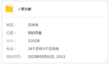 日漫《寄生兽:生命的准则》高清1080P百度云网盘下载-时光屋