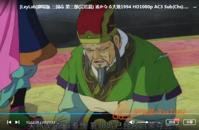 《三国志剧场版1-3》高清1080P百度云网盘下载-时光屋