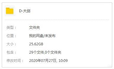 《猎魔战记/大剑》超清1080P百度云网盘下载-时光屋