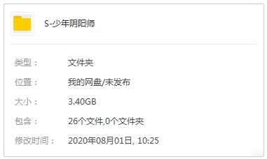 《少年阴阳师》超清百度云网盘下载-时光屋