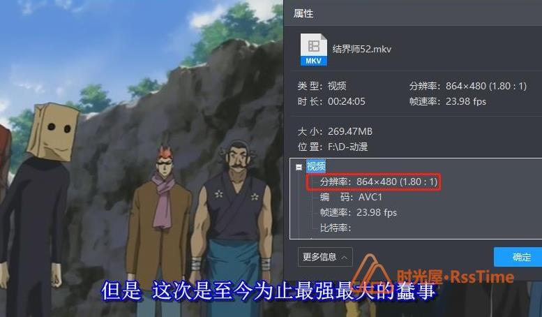 日漫《结界师》全52集高清百度云网盘下载-时光屋