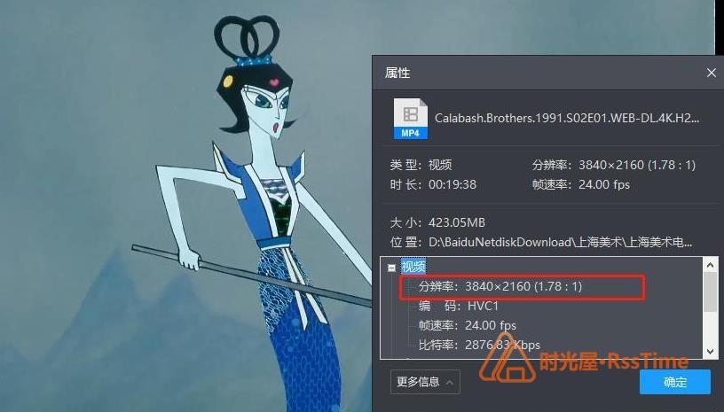 《上海美术电影制片厂动画片4K修复版合集64部》百度云网盘下载-时光屋