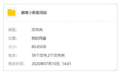 《蜡笔小新剧场版28部》合集高清百度云网盘资源下载-时光屋