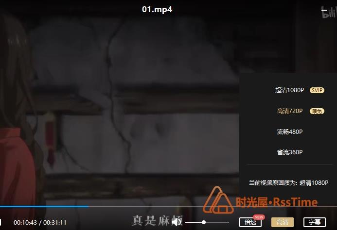 《百妖谱》全12集超清1080P百度云网盘资源下载-时光屋