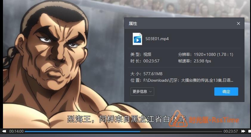 《刃牙》(第1-2季/大播台赛的传说/死囚篇/新刃牙)高清1080P百度云网盘下载-时光屋