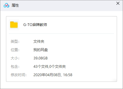 《麻辣教师GTO重制版》全43集高清720P百度云网盘下载-时光屋