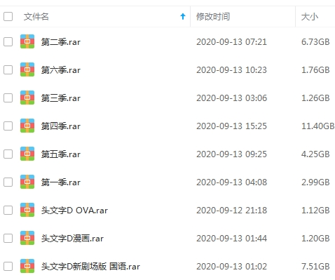 动漫《头文字D》[第1-6季+OVA+新剧场版+漫画]高清百度云网盘下载-时光屋