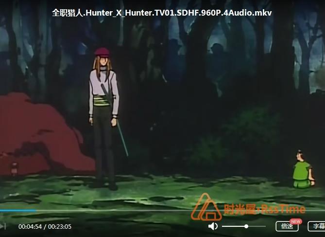 《全职猎人经典版》TV92话+OVA全集高清720P+百度云网盘下载-时光屋