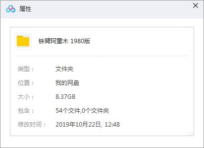 《铁臂阿童木》国语版高清1080P百度云网盘下载-时光屋