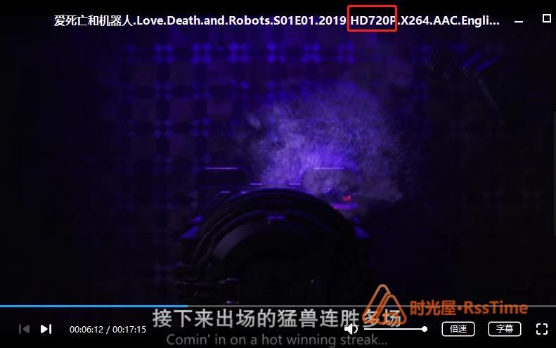 《爱,死亡和机器人》第一季高清720P百度云网盘下载-时光屋