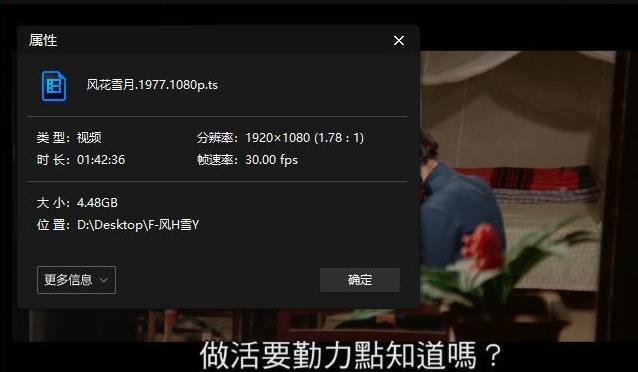 李翰祥《风花雪月1977》高清1080P百度云网盘下载-时光屋
