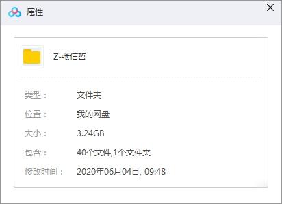《张信哲》(33张专辑/单曲)歌曲合集百度云网盘下载-时光屋