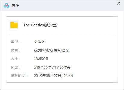 《The Beatles/甲壳虫乐队/披头士》[所有歌曲专辑]无损百度云网盘下载-时光屋
