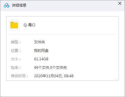 《青瓷(2012)》电视剧全48集高清720P百度云网盘资源下载-时光屋