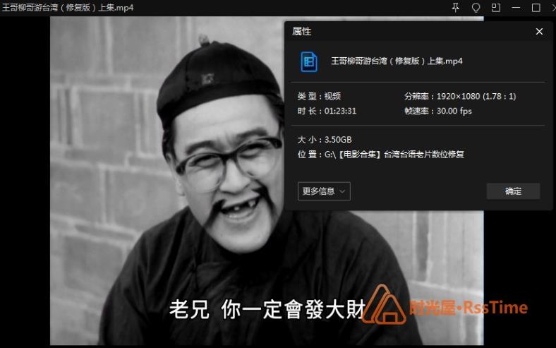 《台湾老片数位修复电影13部》高清百度云网盘下载-时光屋