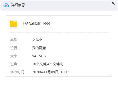 《绝代双骄(1999)》全42集高清1080P满屏修复版百度云网盘下载-时光屋
