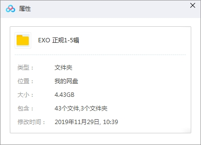 EXO歌曲合集《正规1-5辑(含特别专辑)》百度云网盘下载-时光屋