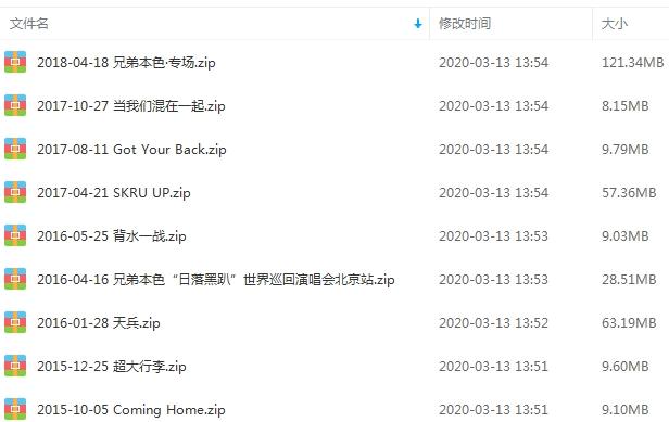 《兄弟本色组合》[9张专辑/单曲]歌曲合集百度云网盘下载-时光屋