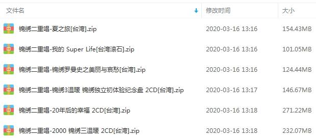 《锦绣二重唱》[6张专辑]歌曲合集百度云网盘下载-时光屋