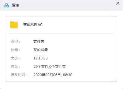 《蔡依林》[28专辑40CD]歌曲合集[无损]下载百度云网盘下载-时光屋