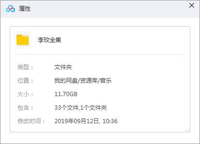 《李玟》[33张专辑]无损歌曲百度云网盘下载-时光屋