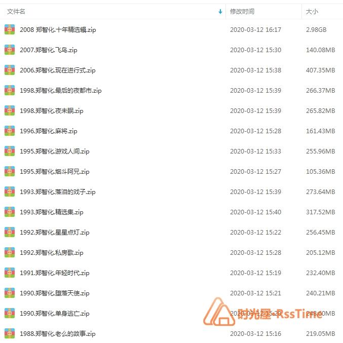 《郑智化》[16张专辑](无损)歌曲合集百度云网盘下载-时光屋