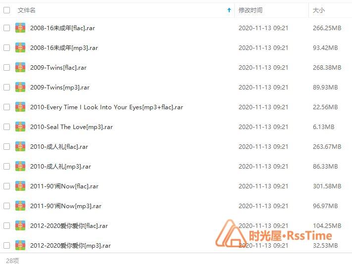 《BY2》(14张专辑/单曲)歌曲合集百度云网盘下载-时光屋