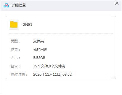 《2NE1女团组合》(30张专辑/单曲)歌曲合集百度云网盘下载-时光屋