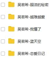 《吴若希》[5张专辑]无损歌曲全集百度云网盘下载-时光屋