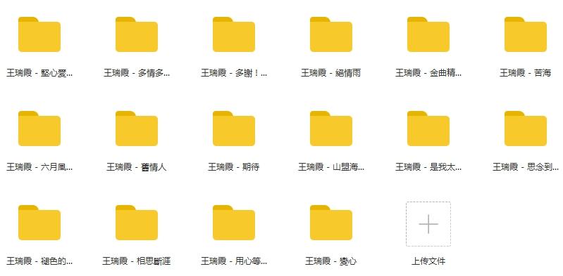 《王瑞霞》[16张专辑]无损歌曲合集百度云网盘下载-时光屋