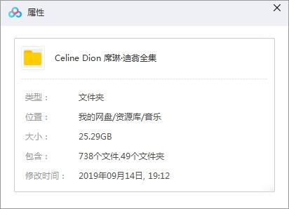 《席琳迪翁/Celine Dion》[34张专辑]无损歌曲合集百度云网盘下载-时光屋