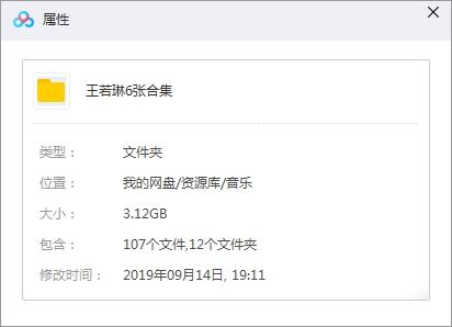 《王若琳》[6张专辑]无损歌曲合集百度云网盘下载-时光屋
