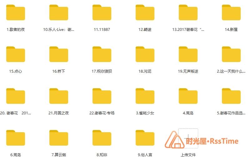 《谢春花》[22张专辑118首歌曲]合集打包百度云网盘下载-时光屋