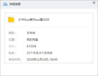 《中国新说唱2020》[全12期]歌曲合集百度云网盘下载-时光屋