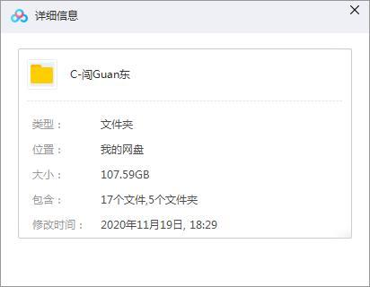 《闯关东(2008)》全52集高清1080P百度云网盘资源下载-时光屋