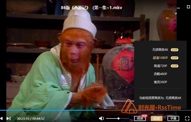 央视86版《西游记》全25集高清4K修复版百度云网盘下载-时光屋