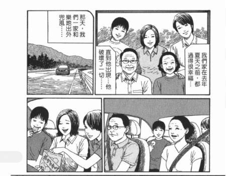 伊藤润二《暗之声》漫画百度云网盘下载-时光屋