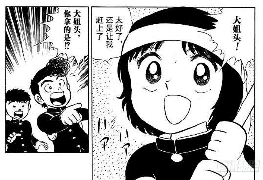 《足球小将》漫画百度云网盘下载-时光屋