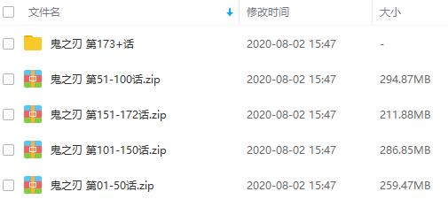 吾峠呼世晴《鬼灭之刃》漫画电子书[全205话]百度云网盘下载-时光屋