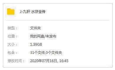 九轩版《水浒传》连环画百度云网盘下载-时光屋