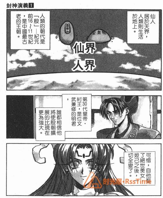 《封神演义》漫画[全23卷]百度云网盘下载-时光屋