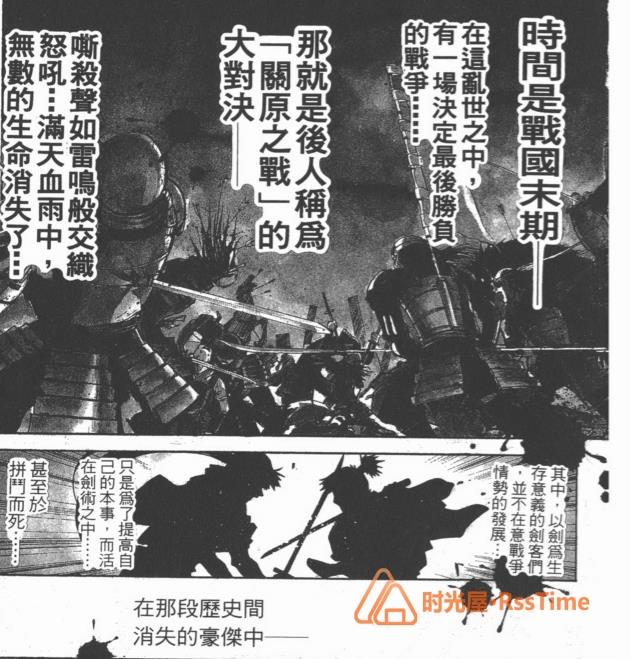 《鬼眼狂刀》漫画[全33卷]百度云网盘下载-时光屋