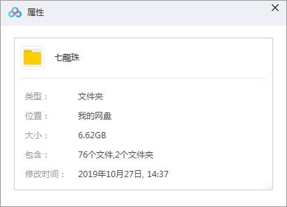 《七龙珠》漫画全彩+港版[34册]百度云网盘下载-时光屋