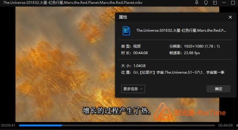 纪录片《宇宙/The Universe》第1-7季高清1080P百度云网盘下载-时光屋