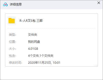 《人肉叉烧包》1-3部高清1080P修复版百度云网盘下载-时光屋