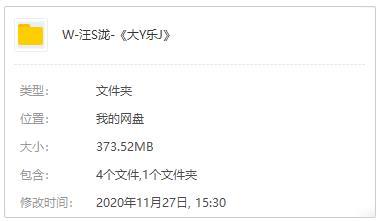 汪苏泷专辑《大娱乐家》百度云网盘下载-时光屋