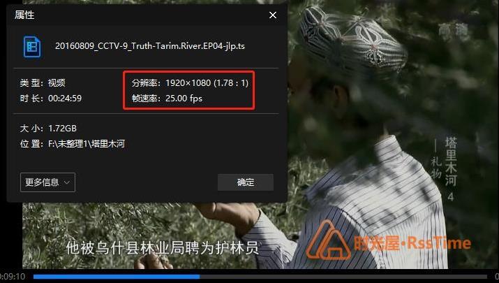 《塔里木河》纪录片全6集百度云网盘下载-时光屋