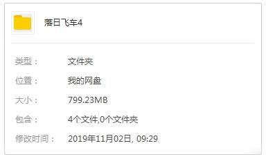 《落日飞车乐团》[5张专辑]无损歌曲百度云网盘下载-时光屋